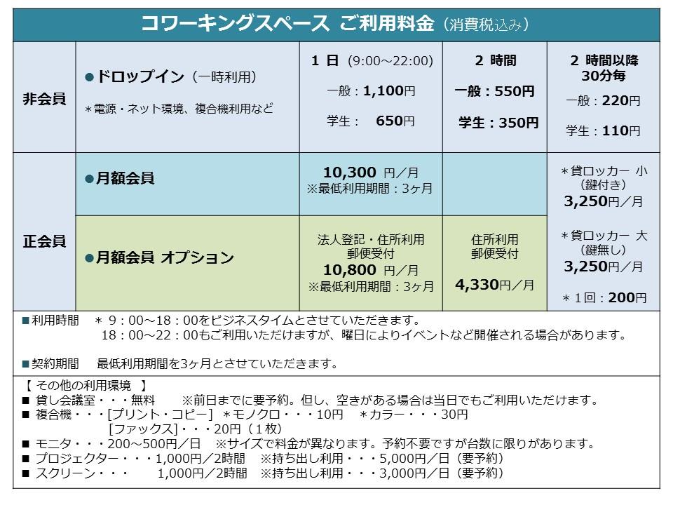 料金表改定20140701