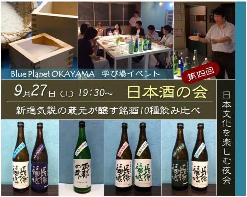 fb日本酒の会0912