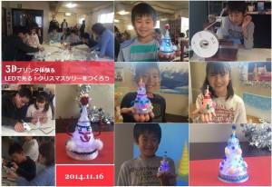 20141116クリスマスツリー教室